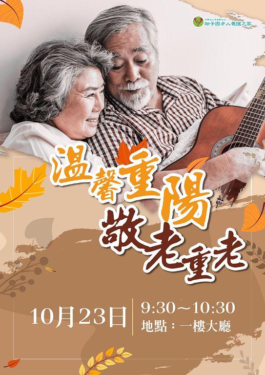 109年度「溫馨重陽-敬老重老」