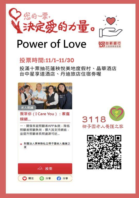 您的一票,決定愛的力量