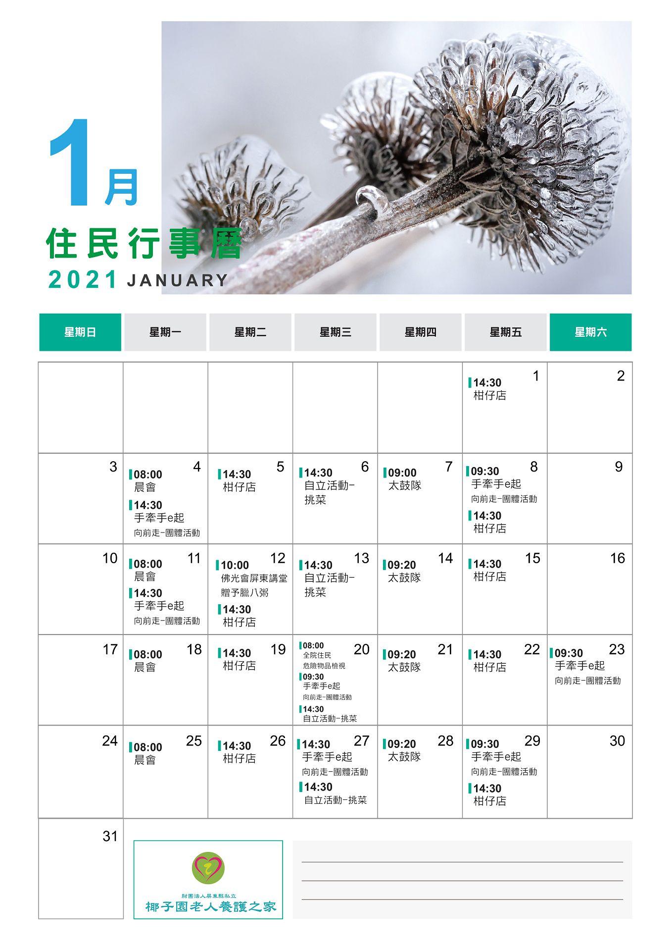 2021一月住民行事曆