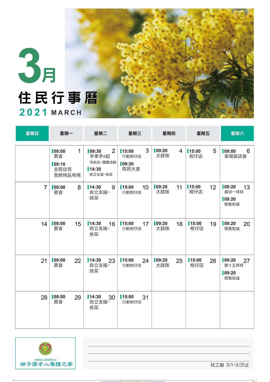 2021三月住民行事曆