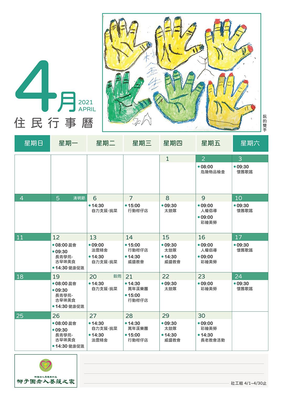 2021 四月行事曆