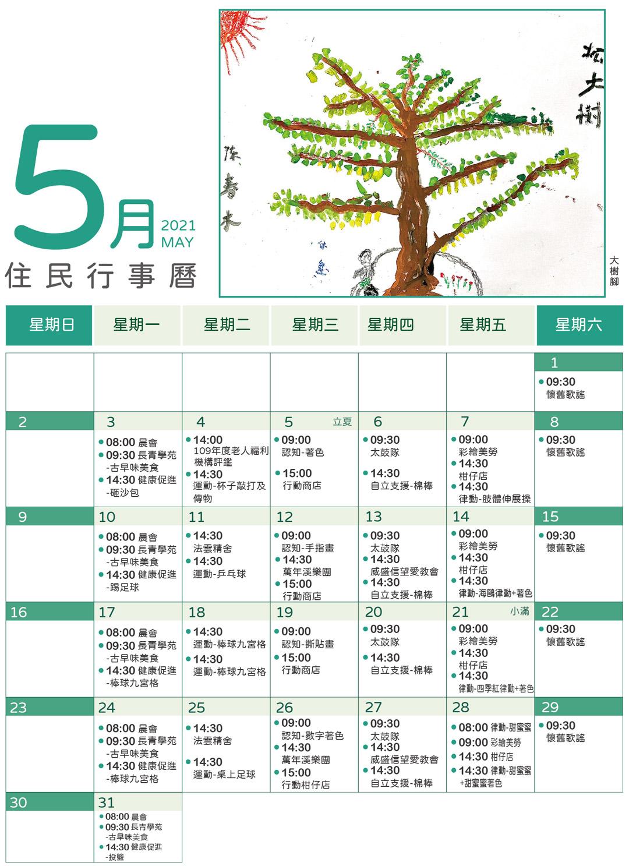 2021 五月住民行事曆