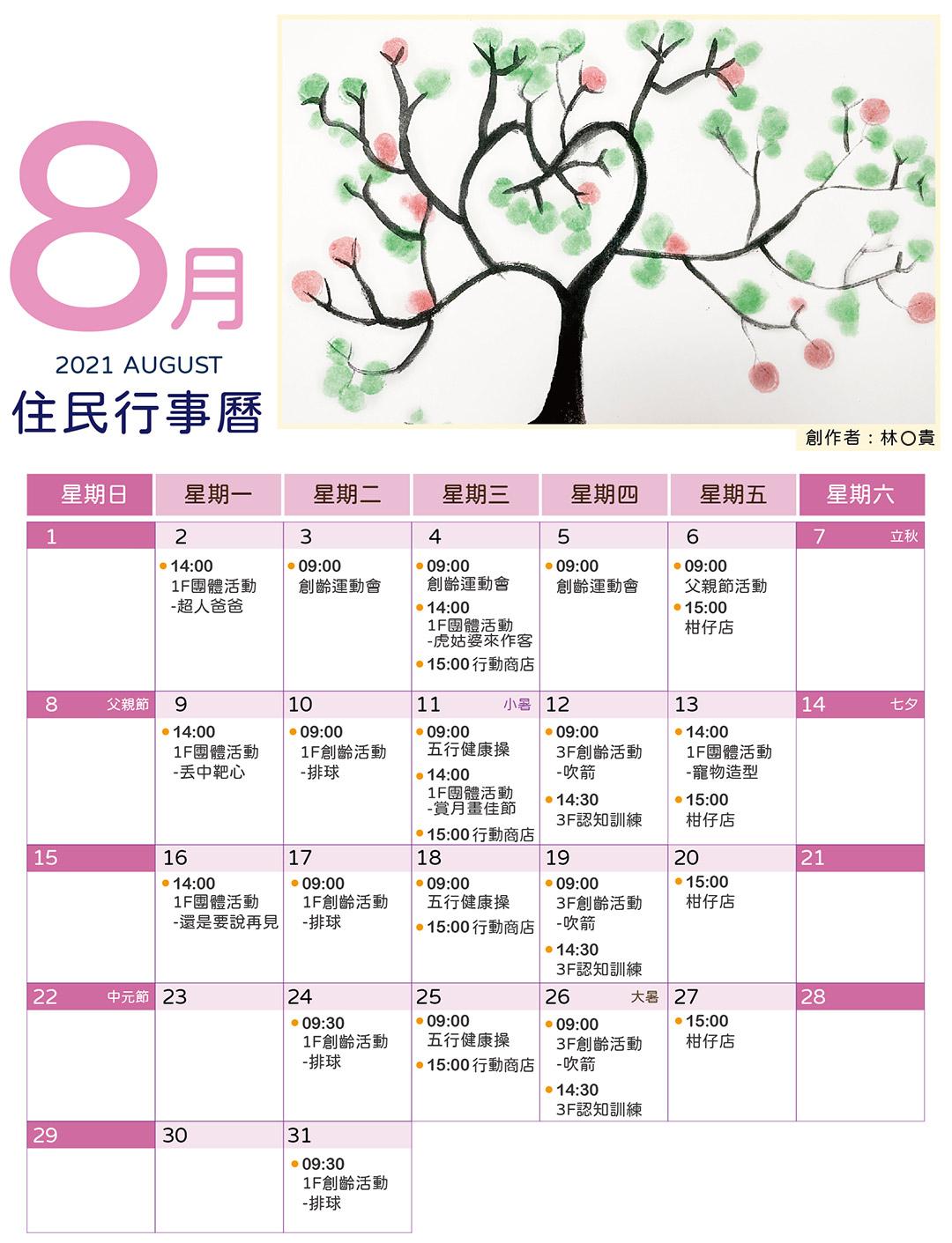 2021 八月住民行事曆