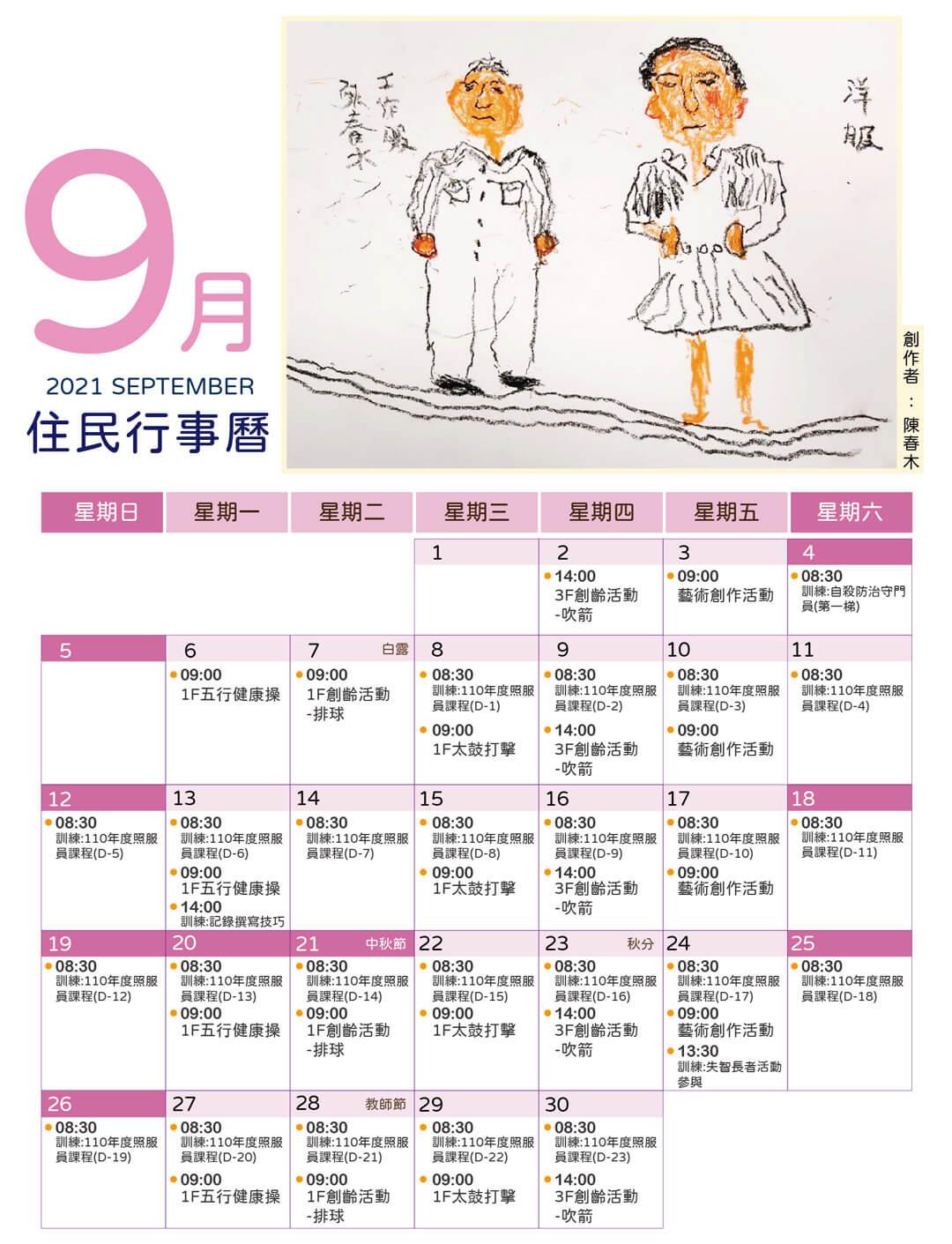 2021 九月住民行事曆