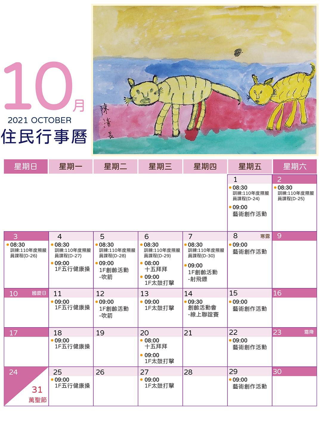 2021 十月住民行事曆